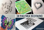 Рисунки 3д карандашом – Как нарисовать 3d рисунок на бумаге поэтапно