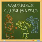 Рисунок легкий на день учителя – Как нарисовать открытку на День Учителя поэтапно карандашом?