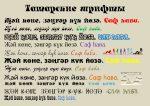 Шрифт для word татарский – Татарские шрифты – скачать набор в онлайн каталоге XFont