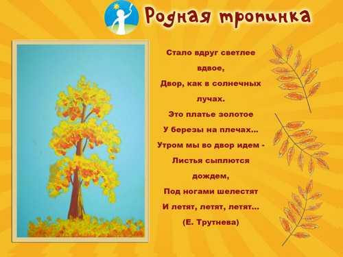 Как нарисовать дерево с опадающими листьями – Как ...