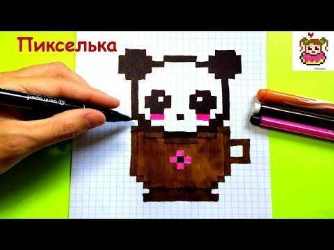 Картинки панда по клеточкам – Панды по клеточкам Уроки ...
