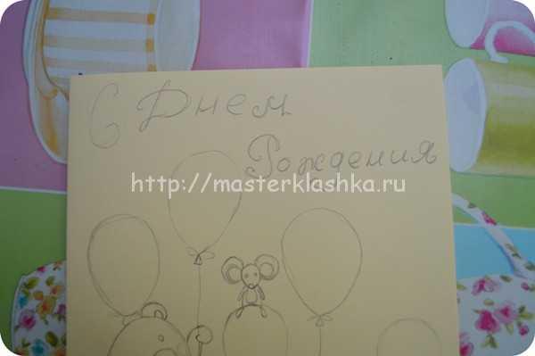 Открытки с днем рождения нарисовать своими руками фото, нарисовать смешного котенка