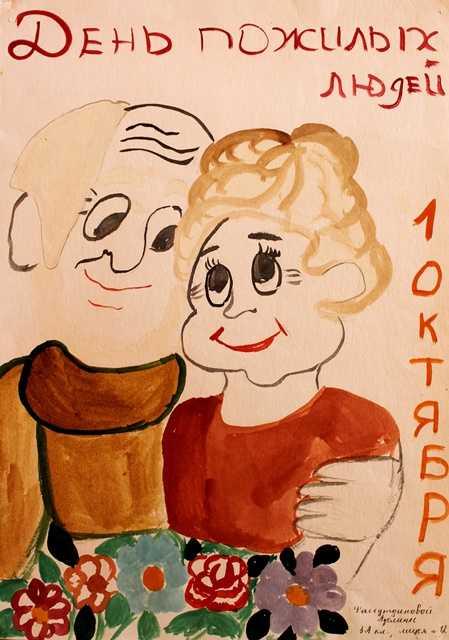 Картинки, рисунок открытка к пожилых