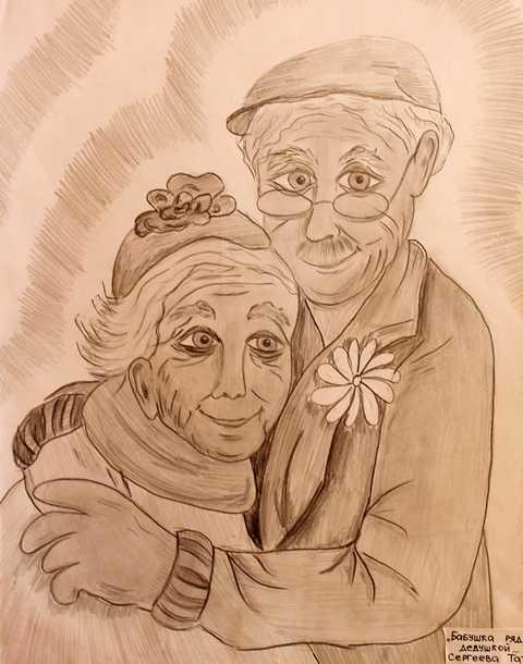 Открытка ко дню пожилого человека для детей, скучаю хочу тебе