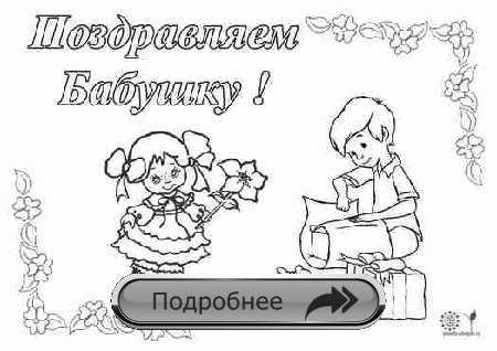 Шкатулку, открытка бабушке на день рождения раскраска от внука