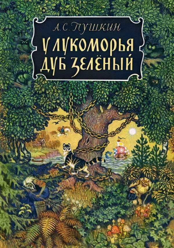 Рисунок к стихотворению у лукоморья дуб зеленый карандашом ...