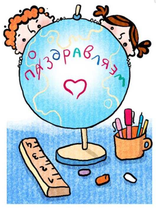 Рисунки открытка с днем учителя