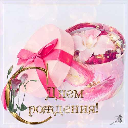 s-dnem-rozhdeniya-kartinki-cvetov_2.jpg
